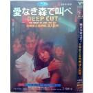 愛なき森で叫べ : Deep Cut (椎名桔平出演) DVD-BOX