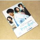 ドクター異邦人 DVD-BOX 1+2 完全版