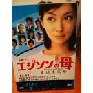 エジソンの母 DVD-BOX