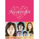 ファーストキス (井上真央、伊藤英明出演) DVD-BOX