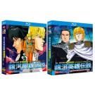 銀河英雄伝説 全110話+外伝+劇場版 [豪華版] Blu-ray BOX 全巻