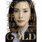 GOLD DVD-BOX