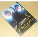 ゴールデンタイム (ノーカット版) DVD-BOX 1+2+3