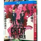 GREAT PRETENDER グレートプリテンダー Blu-ray BOX 全巻