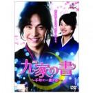 九家(クガ)の書 ~千年に一度の恋~ DVD-SET 1-3