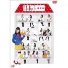 HaKaTa百貨店 DVD + HaKaTa百貨店2号館 DVD-BOX