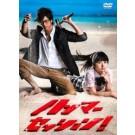 ハンマーセッション! DVD-BOX