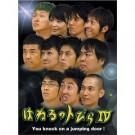 はねるのトびら DVD-BOX I〜IV