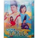 いいね!光源氏くん (千葉雄大出演) DVD-BOX
