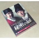 秘密の扉 DVD-BOX I+II