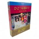 ひとつ屋根の下 (江口洋介出演) Blu-ray BOX