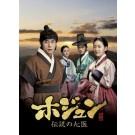 ホジュン~伝説の心医~(ノーカット完全版) DVD-BOX 第一章~第五章