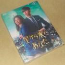 星から来たあなた DVD SET2