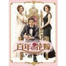 百年の花嫁 韓国未放送シーン追加特別版 DVD-BOX 1+2