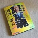 警視庁・捜査一課長 season3 DVD-BOX