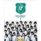 花ざかりの君たちへ~イケメン♂パラダイス~ (堀北真希、小栗旬、生田斗真出演) DVD-BOX