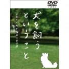 犬を飼うということ〜スカイと我が家の180日〜DVD-BOX