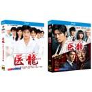 医龍1+2+3+4 ~Team Medical Dragon~ [豪華版] Blu-ray BOX 全巻