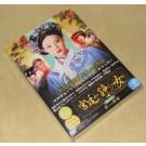 宮廷の諍い女 DVD-BOX 第3部