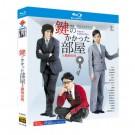 鍵のかかった部屋 (大野智、戸田恵梨香出演) TV+SP 全巻 Blu-ray BOX