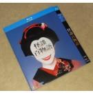 怪談百物語 (竹中直人、菅野美穂出演) Blu-ray BOX 全巻