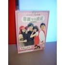 華麗なる遺産 DVD-BOX I+II+III 完全版