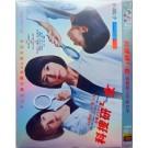 科捜研の女 Season19(沢口靖子、内藤剛志出演)DVD-BOX