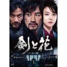 剣と花 (ノーカット版) DVD-BOX 1+2