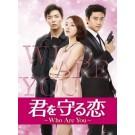 君を守る恋~Who Are You~DVD-SET 1+2