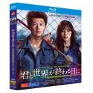 君と世界が終わる日に Season1 (竹内涼真出演) Blu-ray BOX
