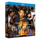 君と世界が終わる日に Season2 (竹内涼真出演) Blu-ray BOX