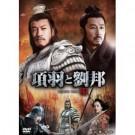 項羽と劉邦 (ノーカット完全版) 第1-4章 DVD-BOX 全四章 正規版
