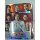 緊急取調室 3rd SEASON DVD-BOX