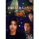 金曜日の恋人たちへ DVD-BOX