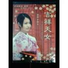 吉祥天女 (岩田さゆり出演) DVD-BOX