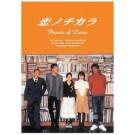 恋ノチカラ (深津絵里、堤真一出演) DVD-BOX