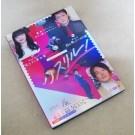 スリル! 黒の章~弁護士・白井真之介の大災難 DVD-BOX