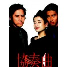 協奏曲 (田村正和、木村拓哉、宮沢りえ出演) DVD-BOX