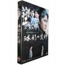 2夜連続 松本清張スペシャル 球形の荒野 DVD-BOX
