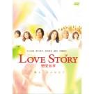 Love Story (豊川悦司、中山美穂出演) DVD-BOX