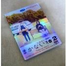 まかない荘2 DVD-BOX