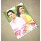 ママ~最後の贈りもの~ DVD-BOX 1+2 完全版