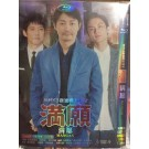 NHK3夜連続ドラマ 満願 DVD-BOX