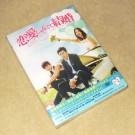 恋愛じゃなくて結婚 DVD-BOX 1+2 完全版