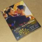 密会 DVD-BOX 1+2