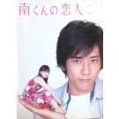 南くんの恋人 (深田恭子、二宮和也出演) DVD-BOX