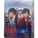 MIU404 (綾野剛、星野源出演) DVD-BOX