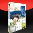 三浦春馬 出演 映画作品集 [珍蔵版] DVD-BOX 全巻