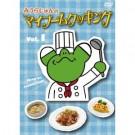 みうらじゅんのマイブームクッキング DVD-BOX