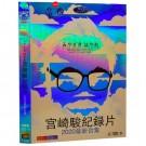 MIYAZAKI HAYAO 宮崎駿 ドキュメンタリー映画シリーズ DVD-BOX 全巻